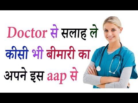 free advice from doctor || doctor से free में  कैसे medicines ले IS AAP SE