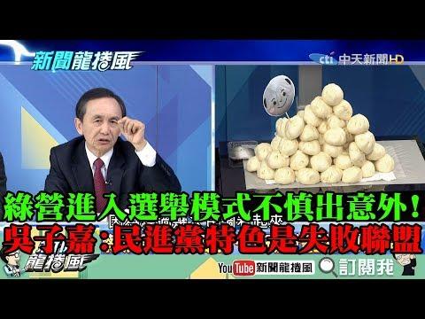 【精彩】綠營進入選舉模式不慎出意外! 吳子嘉:民進黨特色是「失敗聯盟」