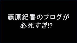 藤原紀香のブログが必死すぎ!? 「すっぴん泣き顔で谷間アピール」に困惑...