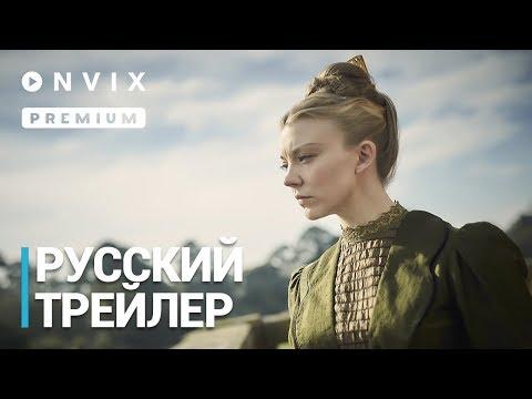 Пикник у Висячей скалы | Русский трейлер | Сериал [2018] с Натали Дормер