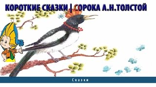 Короткие сказки | Сорока А.Н.Толстой