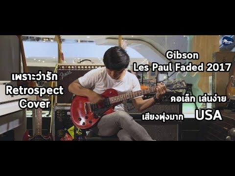 Cover | เพราะว่ารัก  Retrospect W/ กีต้าร์ไฟฟ้า Gibson LP Faded 2017 By มีนเนี่ยน Music Concept