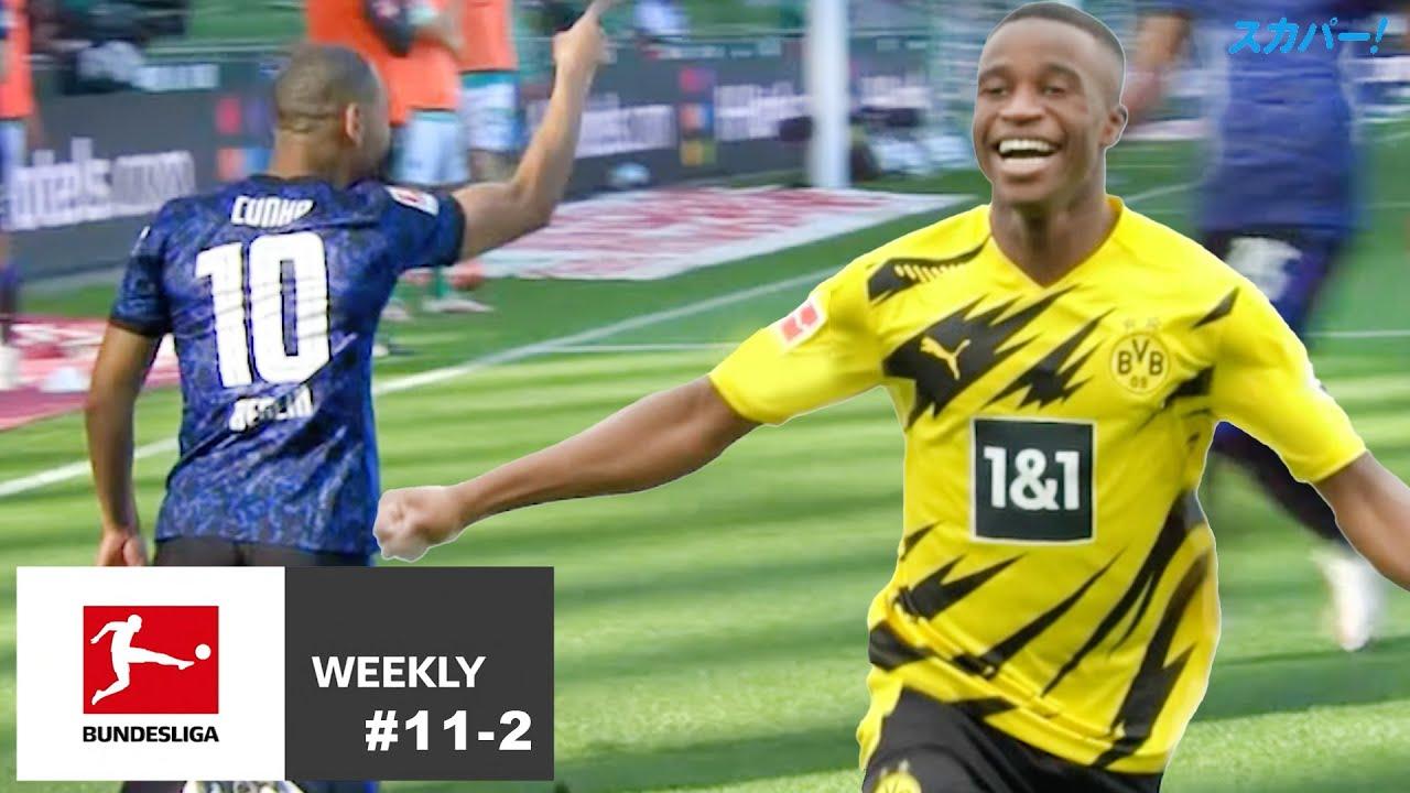 【特集】ブンデス最年少デビューのムココとヘルタベルリンのマテウス クーニャのルーツに迫る! |20/21 Bundesliga Weekly #11-2
