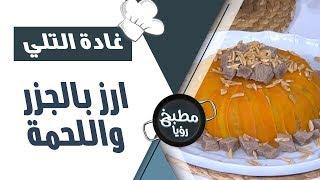 ارز بالجزر واللحمة - غادة التلي