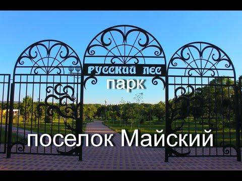 парк РУССКИЙ ЛЕС / БЕЛГОРОД НЕДВИЖИМОСТЬ / п.Майский