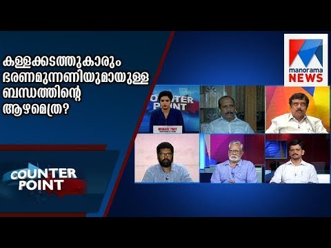 How deep is the connection with smugglers and the Governing front ? |Counter Point   | Manorama News