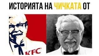 ИСТОРИЯТА НА ЧИКАТА ОТ KFC - ИСТОРИЯ