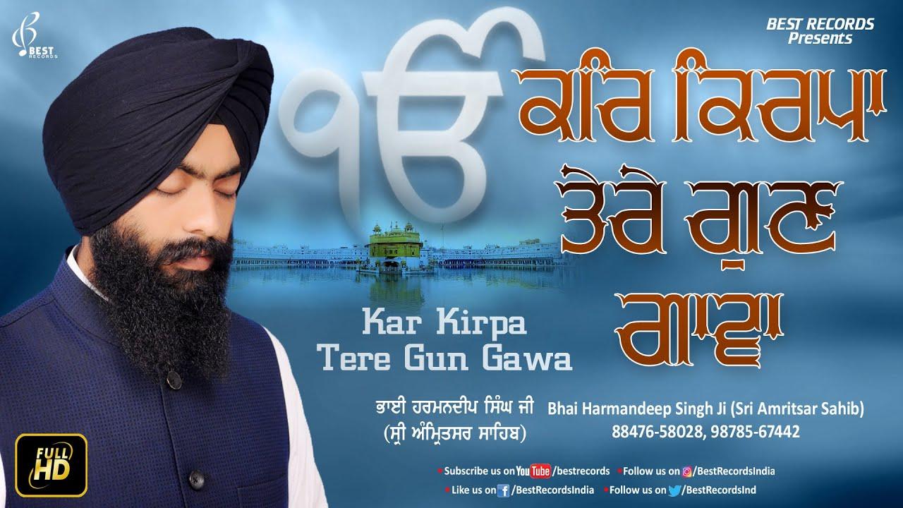 Kar Kirpa Tere Gun Gavan - Bhai Harmandeep Singh Ji - New Shabad Gurbani Kirtan 2020 - Best Records