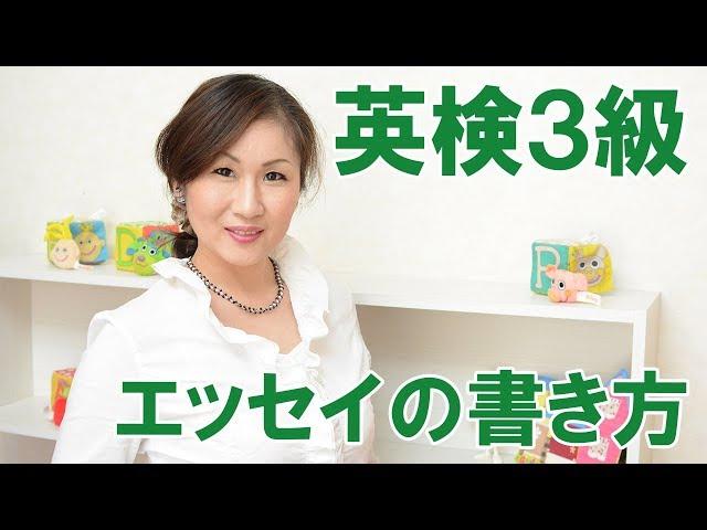 英検®3級英文法 エッセイの書き方