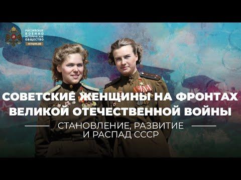 Советские женщины на фронтах Великой Отечественной войны 1941-1945 годов