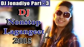 DJ Jonadiyo | Part 3 | Kinjal Dave | Nonstop | Lagan Geet | Popular Gujarati DJ Songs 2015