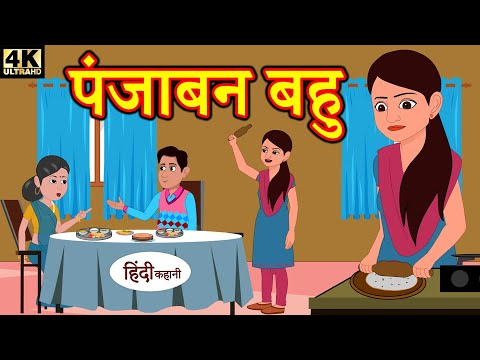 पंजाबन बहु - Bedtime Stories   Moral Stories   Hindi Story Time   Funny   Comedy Kahani   New Story