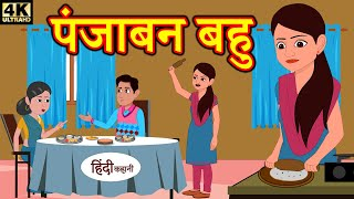 bedtime-stories-moral-stories-hindi-story-time-funny-comedy-kahani-new-story