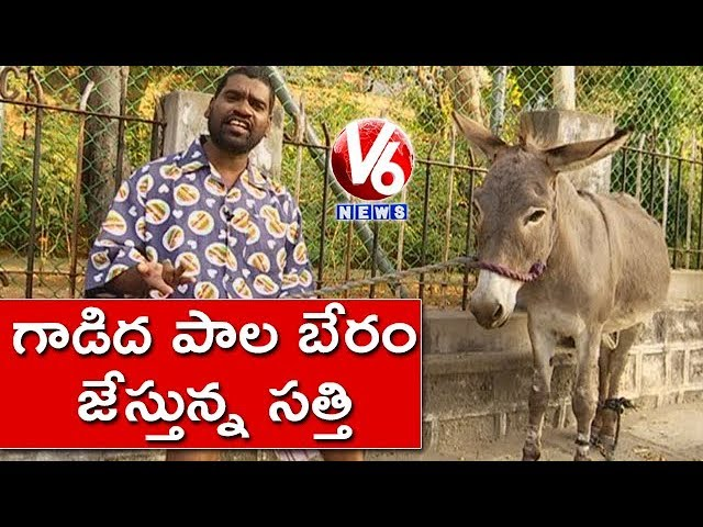 Bithiri Sathi Sales Donkey Milk | Sathi Conversation With Savitri Over Donkey's Milk Soap | Teenmaar