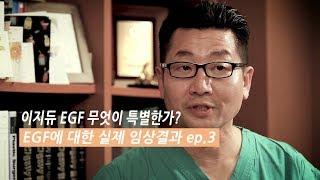 EGF란 무엇인가? 3편_임상결과로 본 EGF의 생생효…