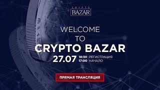 CryptoBazar 2017