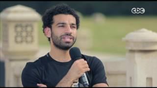 """خاص مع لميس   محمد صلاح : لم اكن سعيداً في انجلترا لذلك السبب والجمهور الايطالي """" شبهنا كمصريين """""""