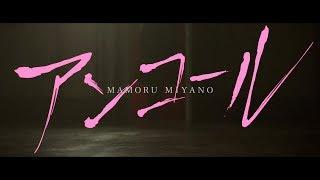 宮野真守「アンコール」MUSIC VIDEO