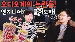 팝콘각! 오디오계의 논란들! 엔지니어와 풀어보자! 에이징 / 케이블 / 고음질 음원