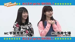 詳細はこちら https://www.dance-ch.jp/kids/gotoskool_064.html ダンスチャンネル その他のキッズ動画はこちら ...