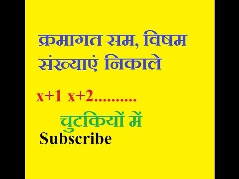 TRICK लगातार सम और विषम संख्या निकालना:-SSC BANK RAILWAY POLICE
