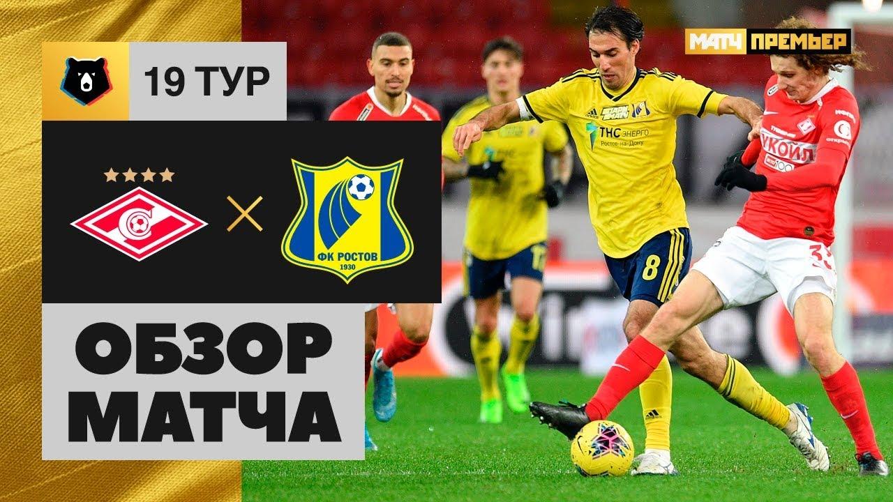 Спартак  1-4  Ростов видео