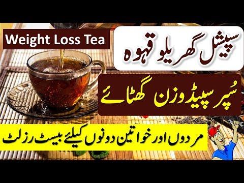 Weight Loss Tea || Best Tea For Weight Loss || UNBELIEVABLE Fat Cutter Tea || Quick weight loss