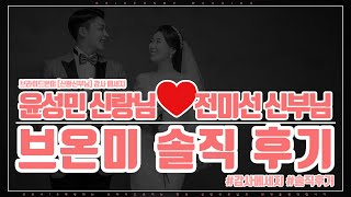 [온라인 결혼준비] 윤성민신랑님❤전미선 신부님 인천 웨…