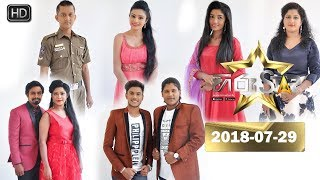 Hiru Star | Episode 22 | 2018-07-29 Thumbnail