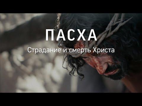 Страдание и смерть Христа. Евангелие от Иоанна, главы 18, 19