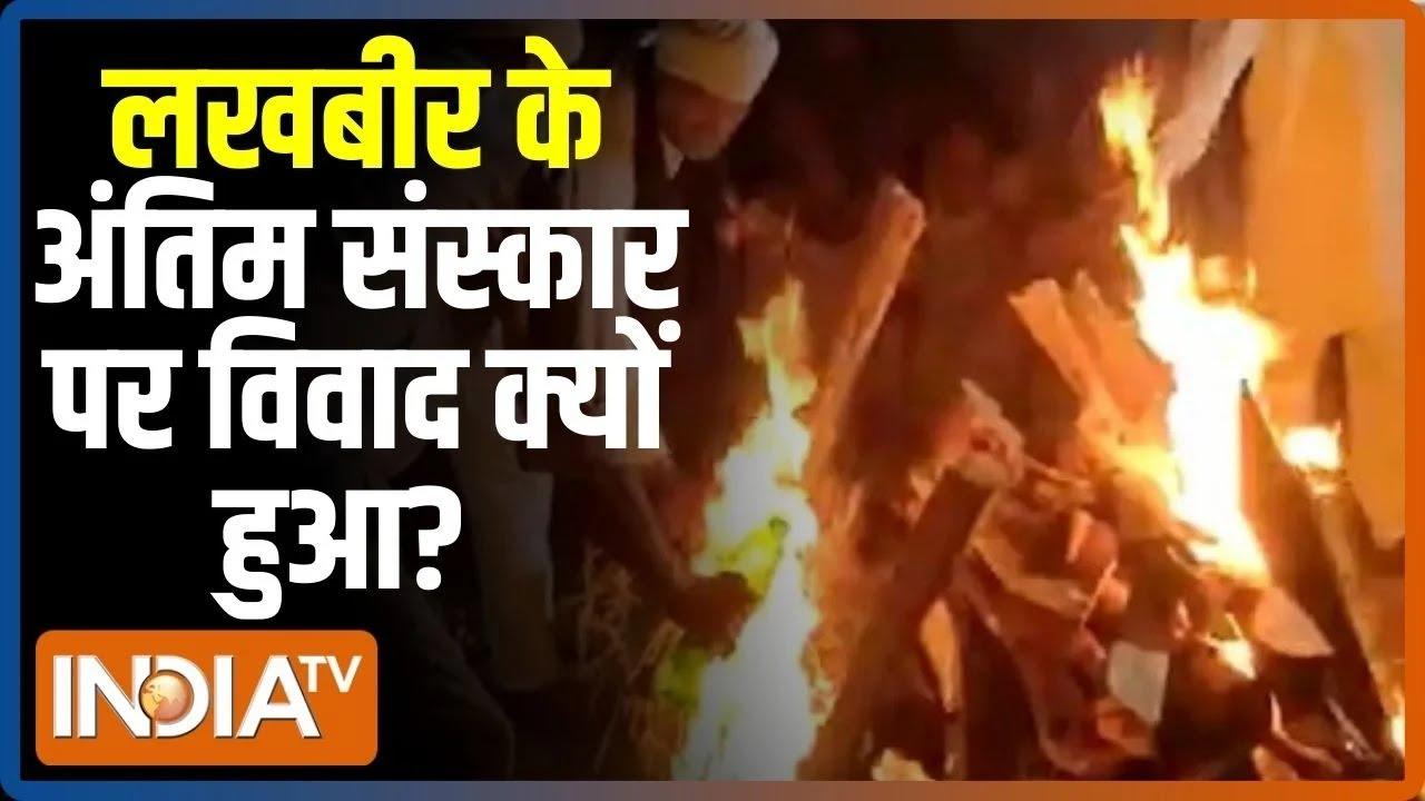 Download लखबीर के अंतिम संस्कार पर विवाद क्यों हुआ?   Singhu Border Hatyakand