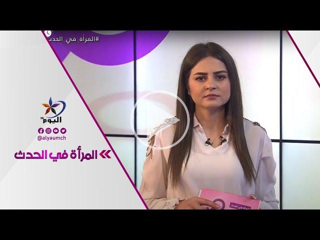 المرأة في الحدث | قناة اليوم 10-09-2021