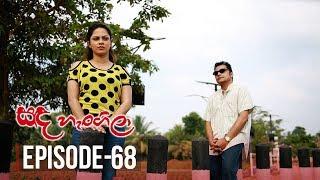 Sanda Hangila | Episode 68 - (2019-03-28) | ITN Thumbnail