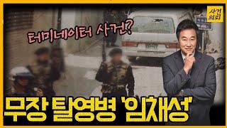 [중요사건] 서울 한복판에 터미네이터가!  - 임채성 …