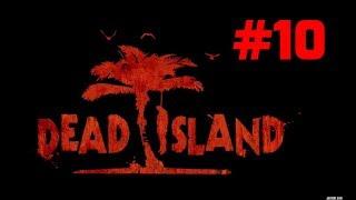 """Прохождение Dead Island - Часть 10. Падение """"Чёрного Ястреба"""""""