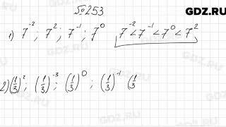 № 253 - Алгебра 8 класс Мерзляк