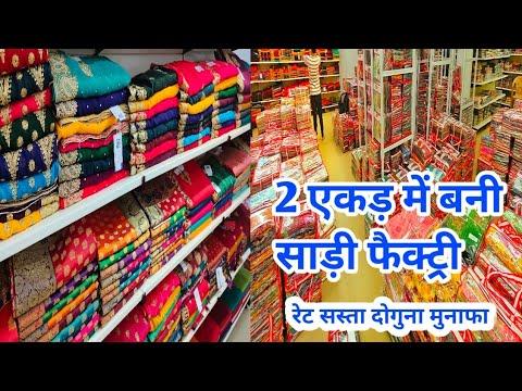 Download यूट्यूब पर पहली बार असली साड़ी मैन्युफैक्चरर  Saree Surat Wholesale   Saree Surat Market   #Saree