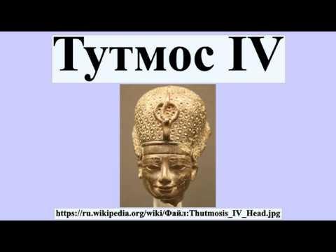 Видео Тутмос