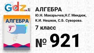№ 921- Алгебра 7 класс Макарычев