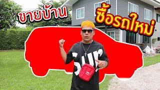 ขายบ้านไปซื้อรถใหม่ โคตรแพง!!! | CLASSIC NU