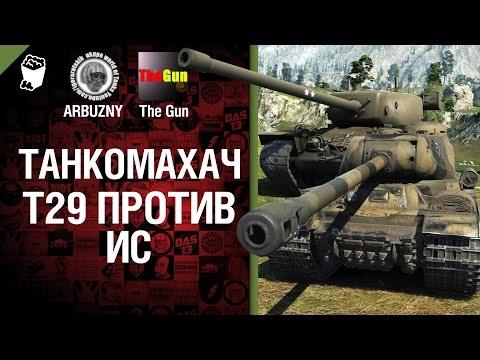 Т29 против ИС - Танкомахач №28 - от ARBUZNY и TheGUN [World of Tanks]