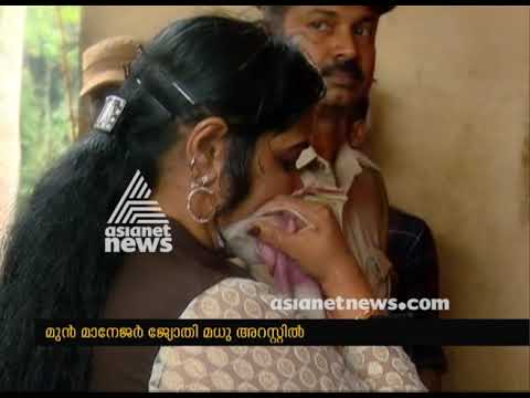Financial Fruad mavelikkara taluk cooperative bank:Crime branch arrested Former Manager Jyothi Madhu