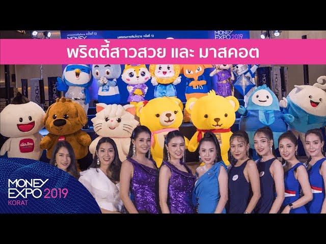 พริตตี้สาวสวยและมาสคอต Money Expo Korat 2019