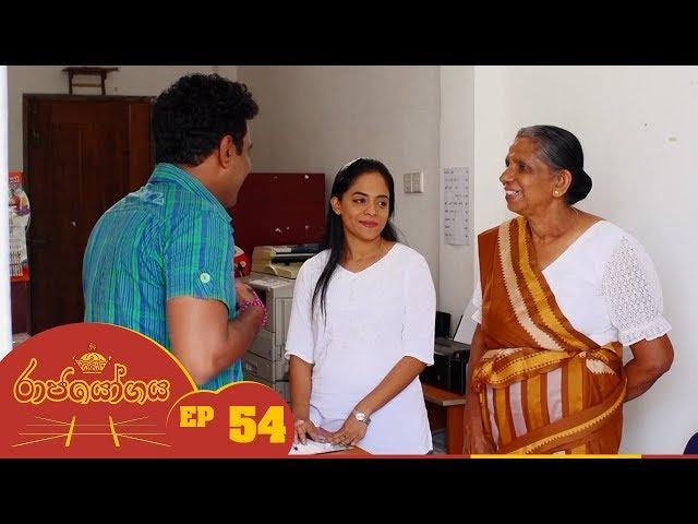 Raja Yogaya | Episode 54 - (2018-09-27) | ITN