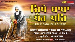 Jithe Baba Pair Dhare | Lyrical Video 2019| Guri Kaur | Bhai Joginder Singh Riar | Jap Mann Record