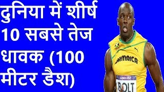 Top 10 Fastest Runners in the World (100 meter dash)