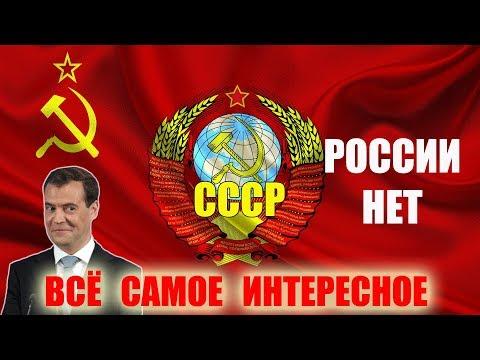 России Не Существует РФ это фирма на территории СССР