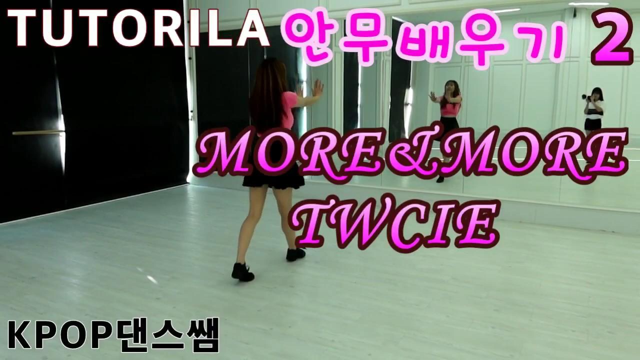 (TUTORILA) TWICE(트와이스 ) - MORE & MORE DANCE 안무배우기 거울모드 #2