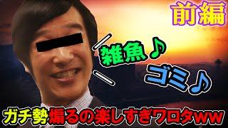 【GTA5】ガチ勢を煽るの楽しすぎワロタwww【前編】 thumbnail