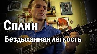 СПЛИН, Александр Васильев - Бездыханная легкость моя, как играть простые аккорды